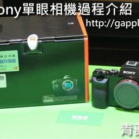 青蘋果3C,收購SONY A7R|收購sony單眼相機流程介紹|二手相機收購|收購單眼相機,0989-530-992