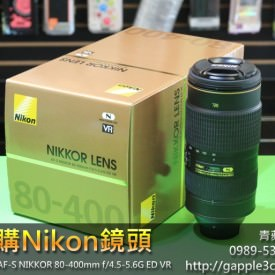 收購鏡頭 | Nikon AF-S NIKKOR 80-400mm