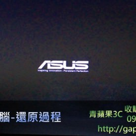 ASUS筆電還原