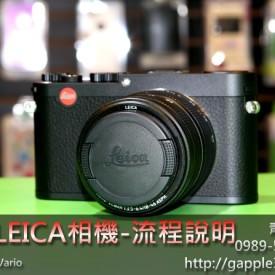 收購leica相機 | 收購萊卡相機 | leica x vario
