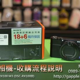 收購sony相機?sony-RX100M3收購過程說明