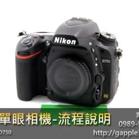 台中收購單眼相機 | Nikon-D750,高價收購二手相機的秘訣解說
