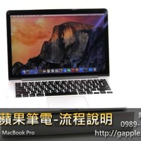 台中收購筆電_收購蘋果筆電,MacBook Pro