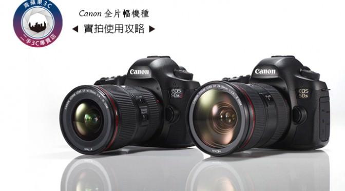(收購相機)(買賣相機) 我應該升級或是購買到「全片幅 (Full-frame) 」單眼相機嗎?