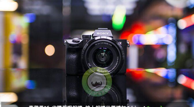 嘉義收購相機,嘉義收購二手相機,嘉義買賣相機