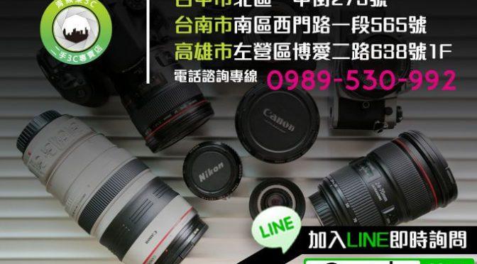 青蘋果|現金高價收購0989-530-992|收購筆電|收購相機|收購鏡頭|收購平板|收購電腦|收購手機|收購電玩|實體店面|