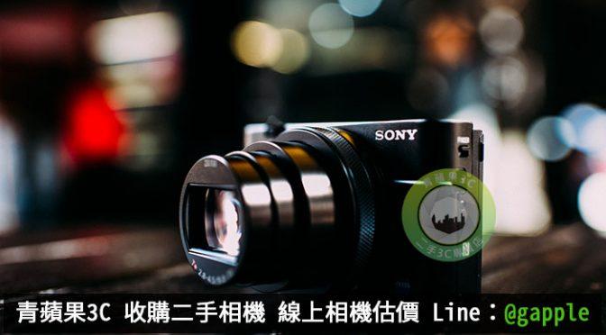 收購RX100M6 – 2個步驟就能賣掉您的二手相機了