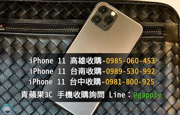 收購iPhone11-高價回收蘋果手機-青蘋果3C