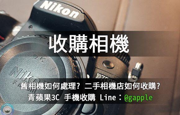 想處理舊相機-二手相機店是如何收購相機的?