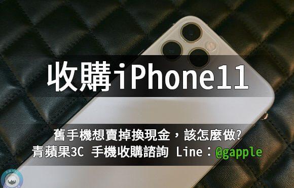 iphone現金收購-高價收購iphone 11 Pro-青蘋果3c