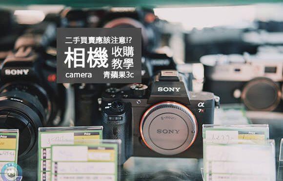 三點影響二手相機行情的因素-二手相機收購
